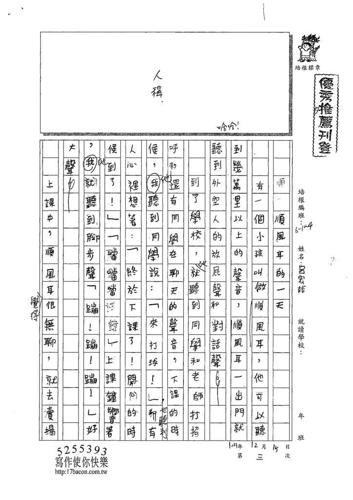 107W4303呂宏裕 (1).jpg