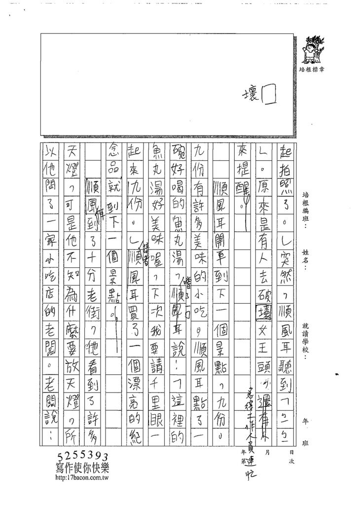 107W4303周羿均 (2).jpg
