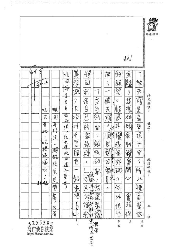 107W4303周羿均 (3).jpg