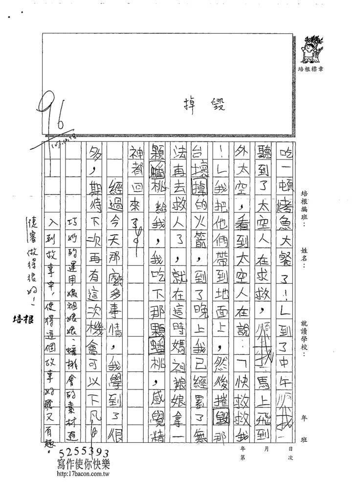 107W4303張倢睿 (2).jpg