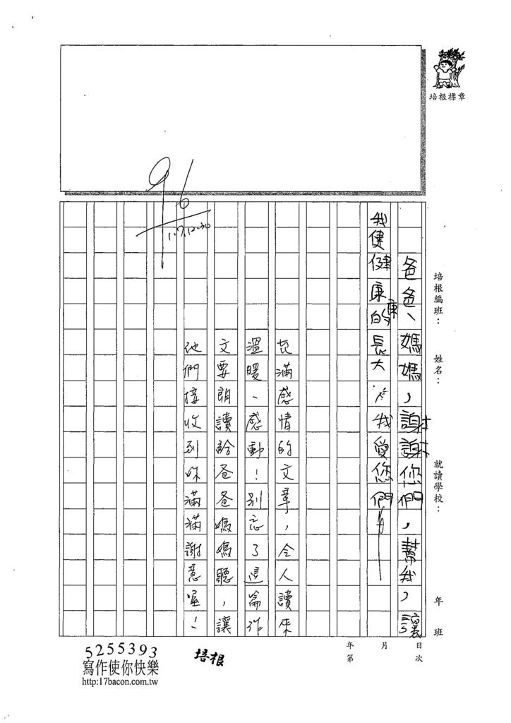 107W4304陳昀琳 (3).jpg