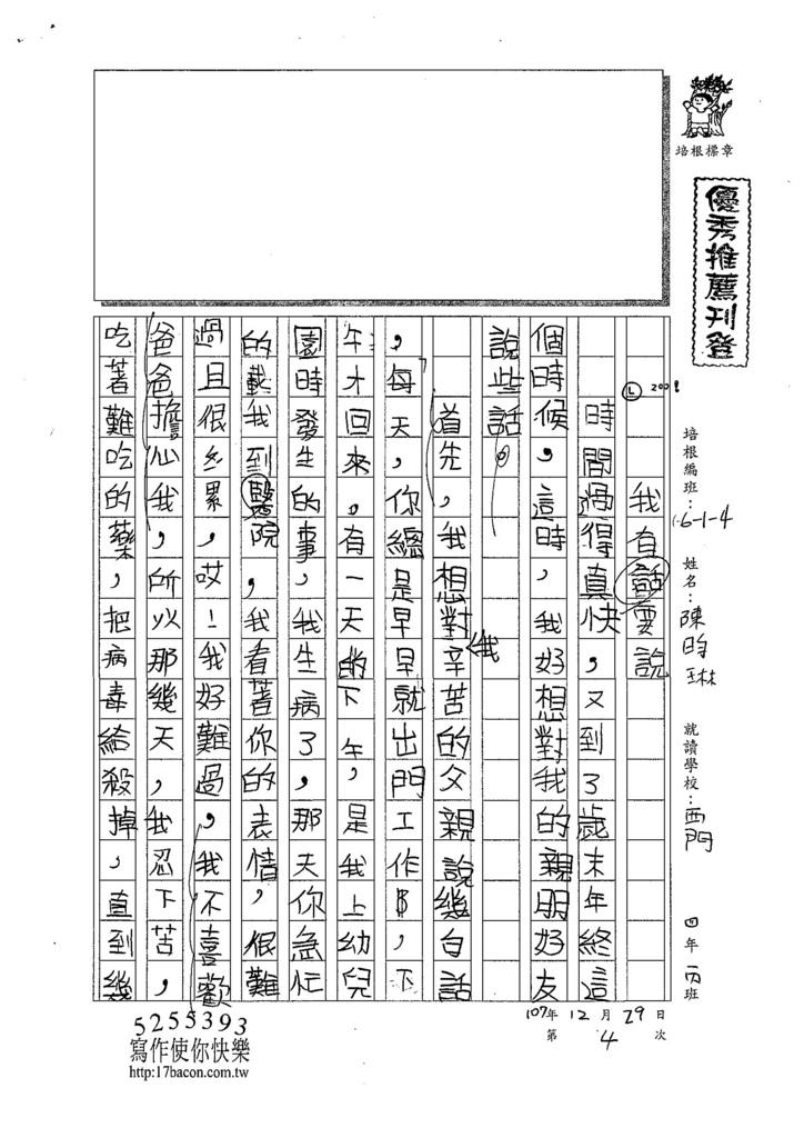 107W4304陳昀琳 (1).jpg