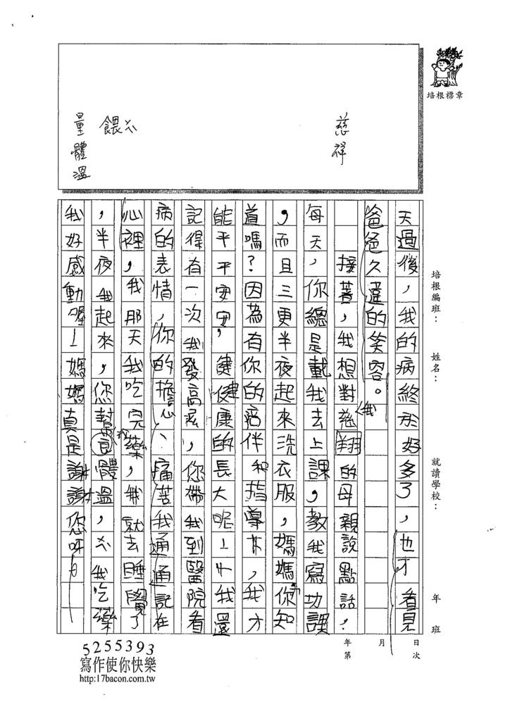107W4304陳昀琳 (2).jpg