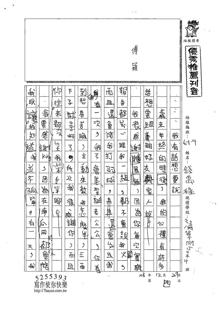 107W4304錢禹程 (1).jpg