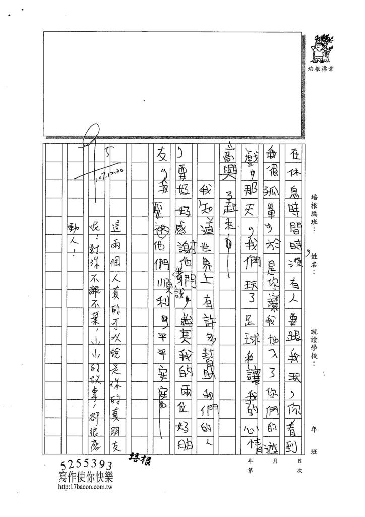 107W4304錢禹程 (2).jpg