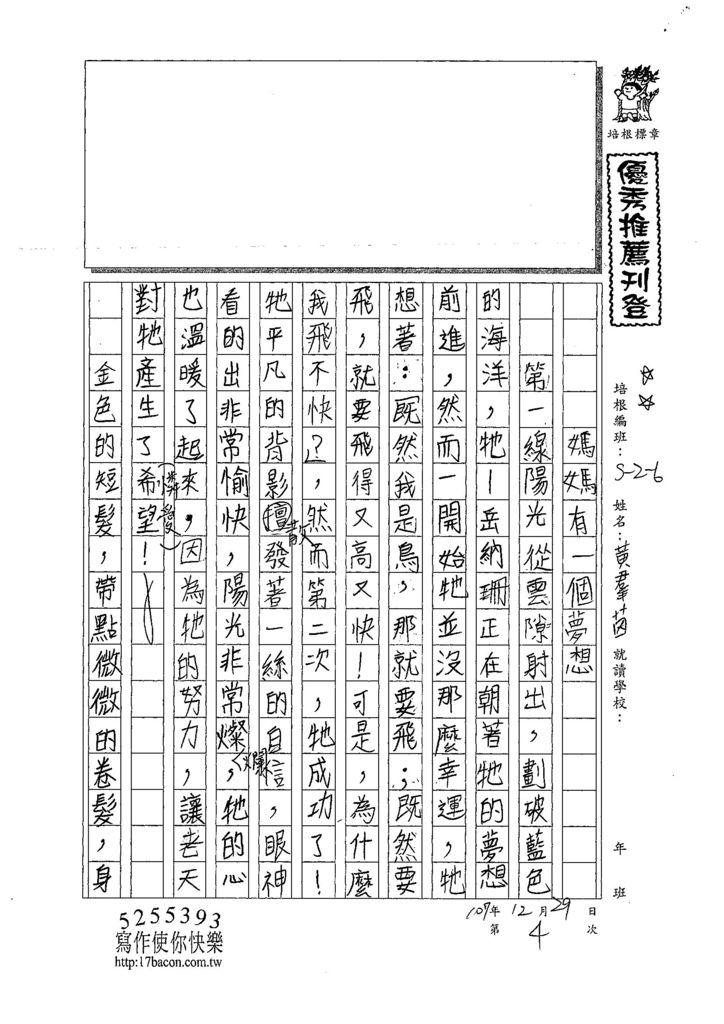 107W6304黃羣茵 (1).jpg