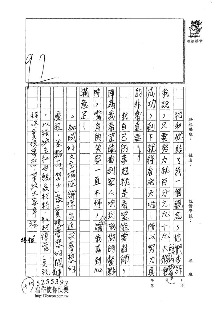 107W6304黃羣茵 (3).jpg