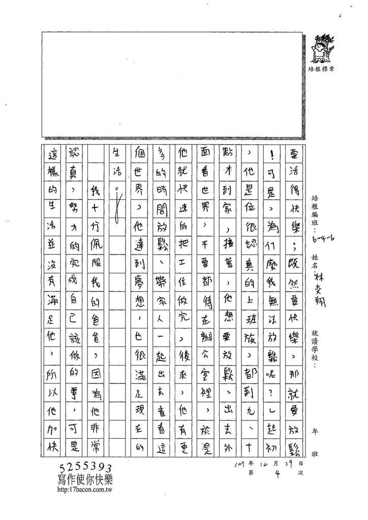 107W6304林奕翔 (2).jpg