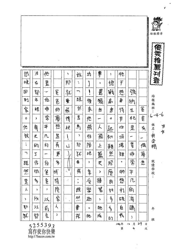 107W6304林奕翔 (1).jpg
