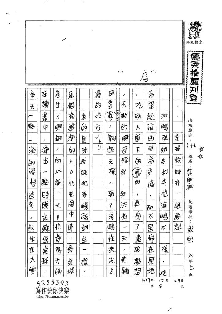 107W6304蔡欣融 (1).jpg