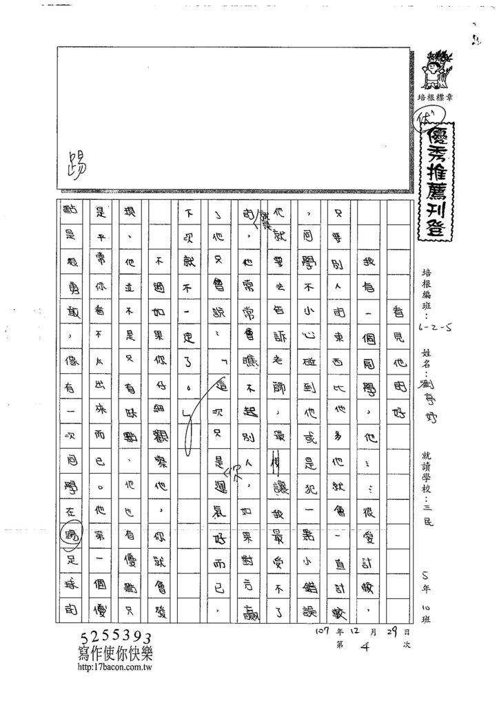 107W5304劉亭妤 (1).jpg