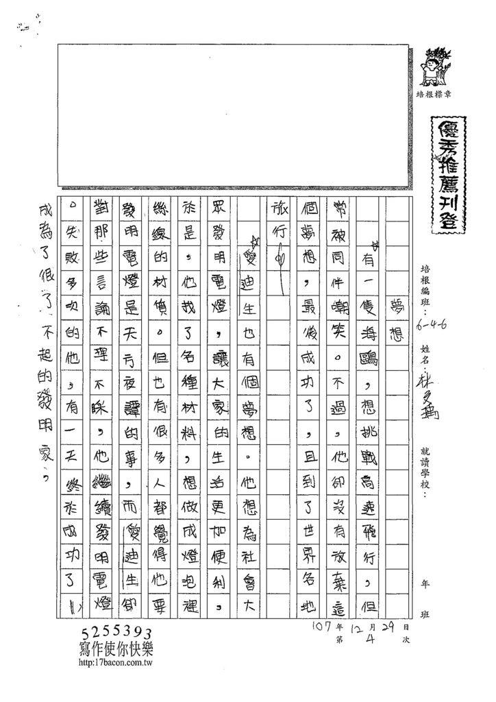 107W6304林文瑀 (1).jpg