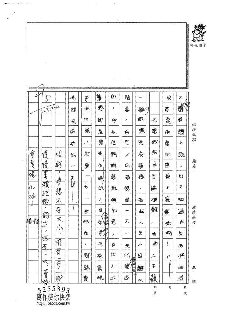 107W6304張季濰 (3).jpg