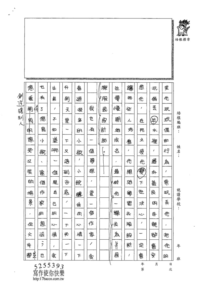 107W6304張季濰 (2).jpg
