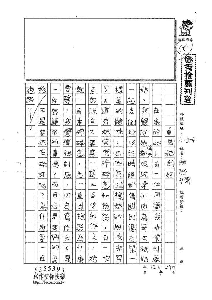 107W5304陳妤嫻 (1).jpg