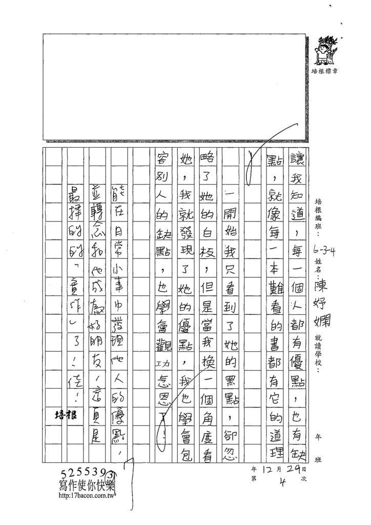 107W5304陳妤嫻 (3).jpg