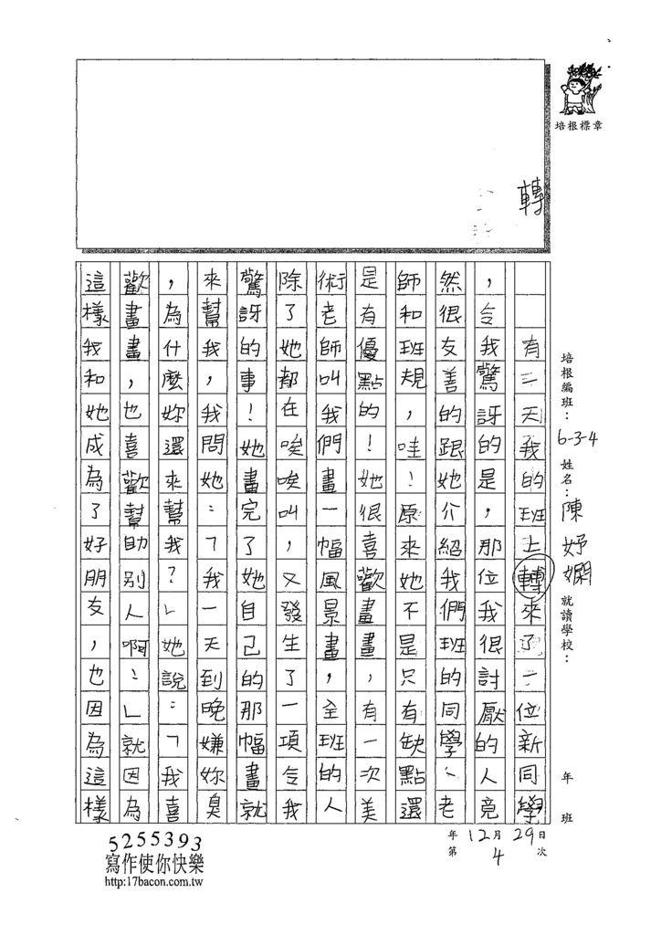107W5304陳妤嫻 (2).jpg