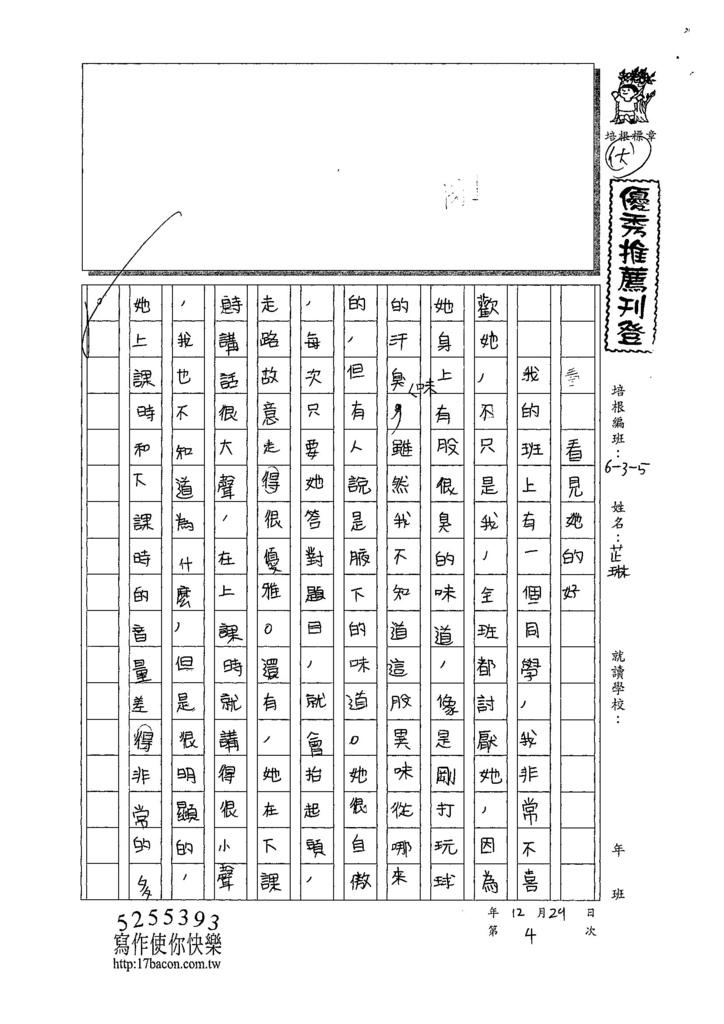 107W5304陳芷琳 (1).jpg
