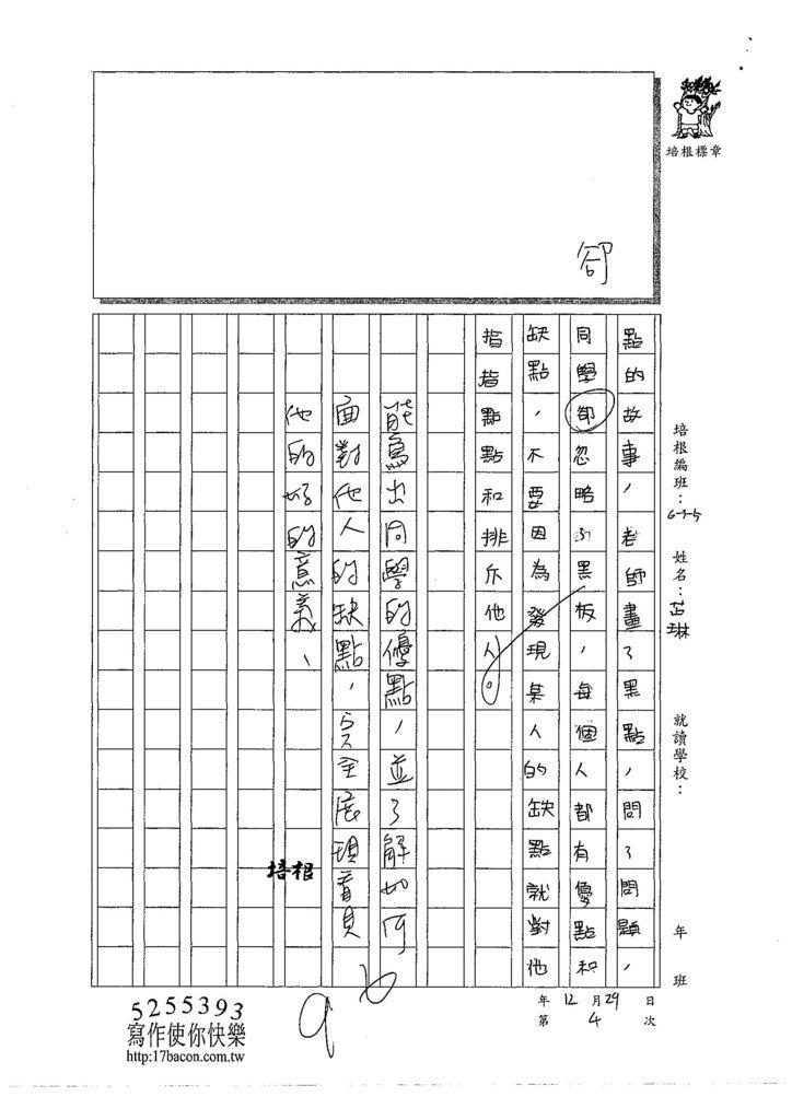 107W5304陳芷琳 (3).jpg