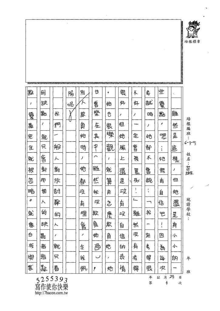 107W5304陳芷琳 (2).jpg