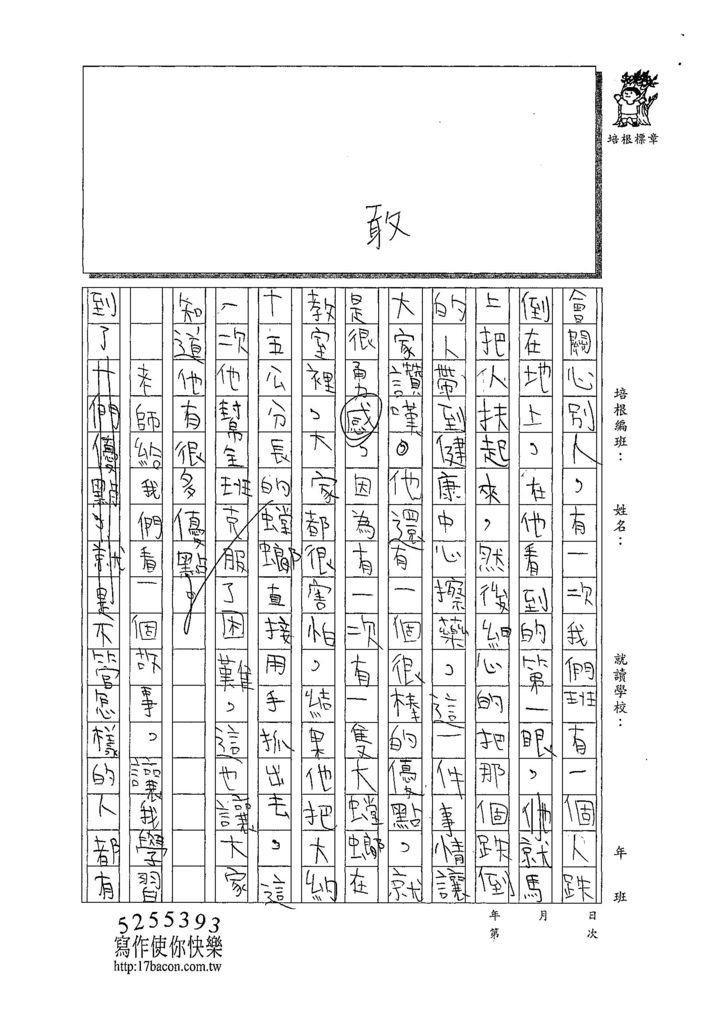 107W5304黃泓叡 (2).jpg