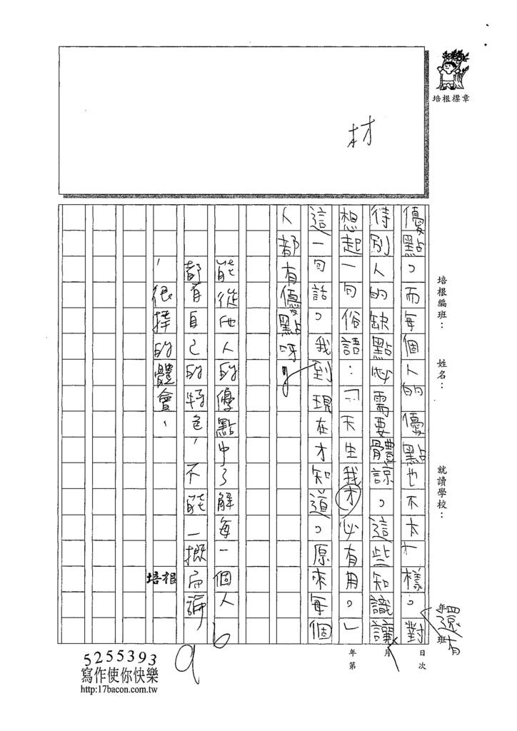 107W5304黃泓叡 (3).jpg