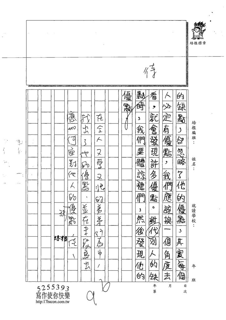 107W5304趙俤翔 (3).jpg