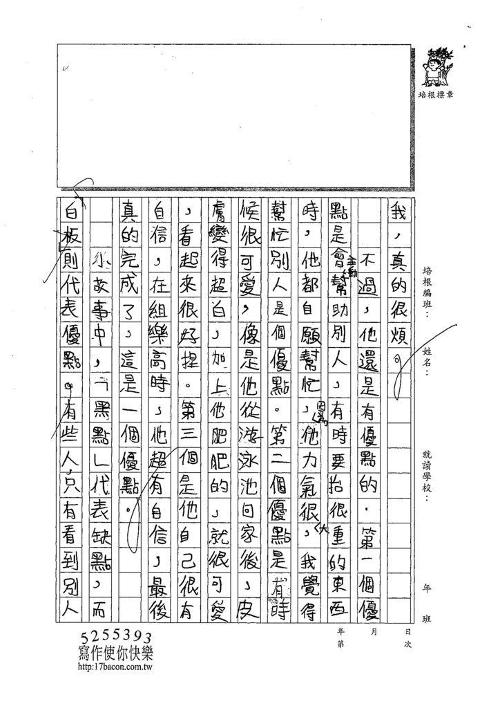 107W5304趙俤翔 (2).jpg