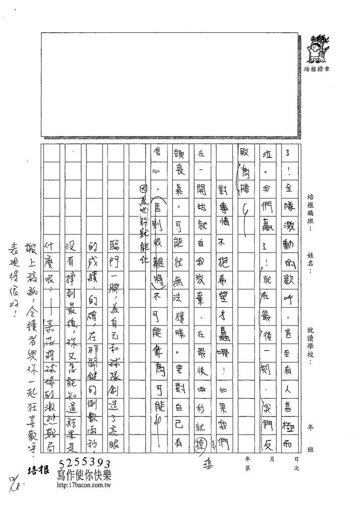 107WA303張嘉芯(4).jpg