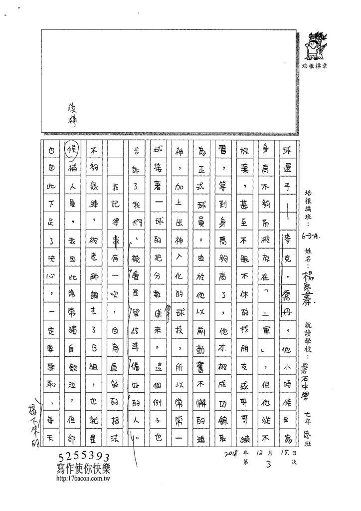 107WA303楊帛蓁 (2).jpg