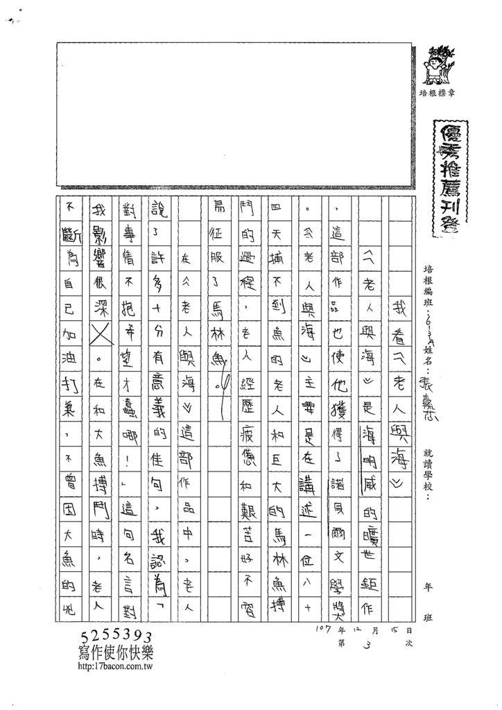 107WA303張嘉芯 (1).jpg