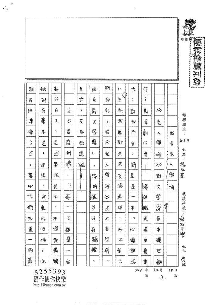 107WA303楊帛蓁 (1).jpg