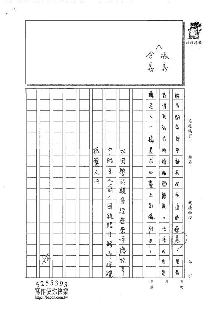 107WA303鄭翔尹 (3).jpg