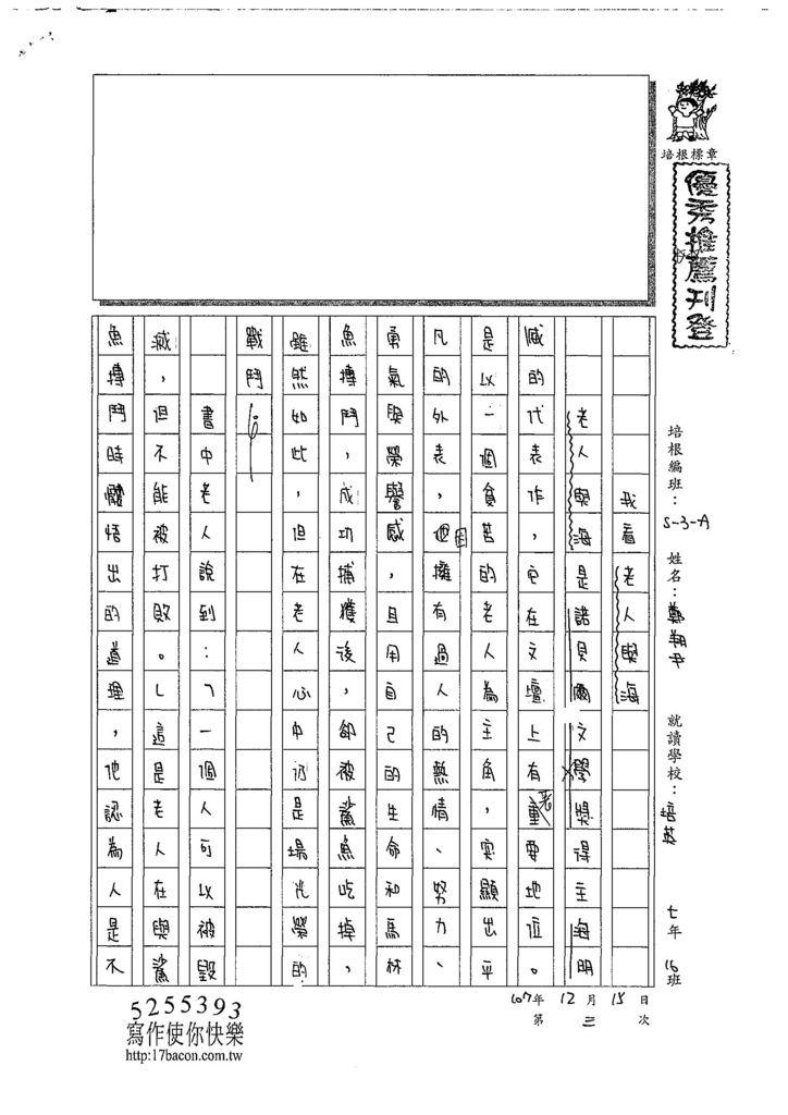 107WA303鄭翔尹 (1).jpg
