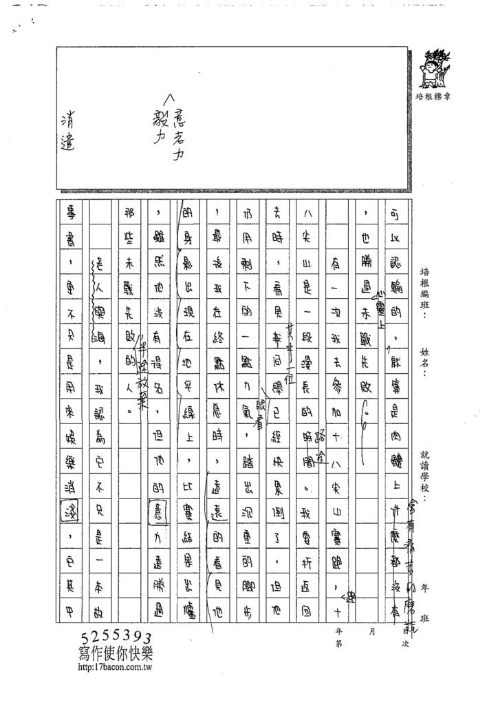 107WA303鄭翔尹 (2).jpg