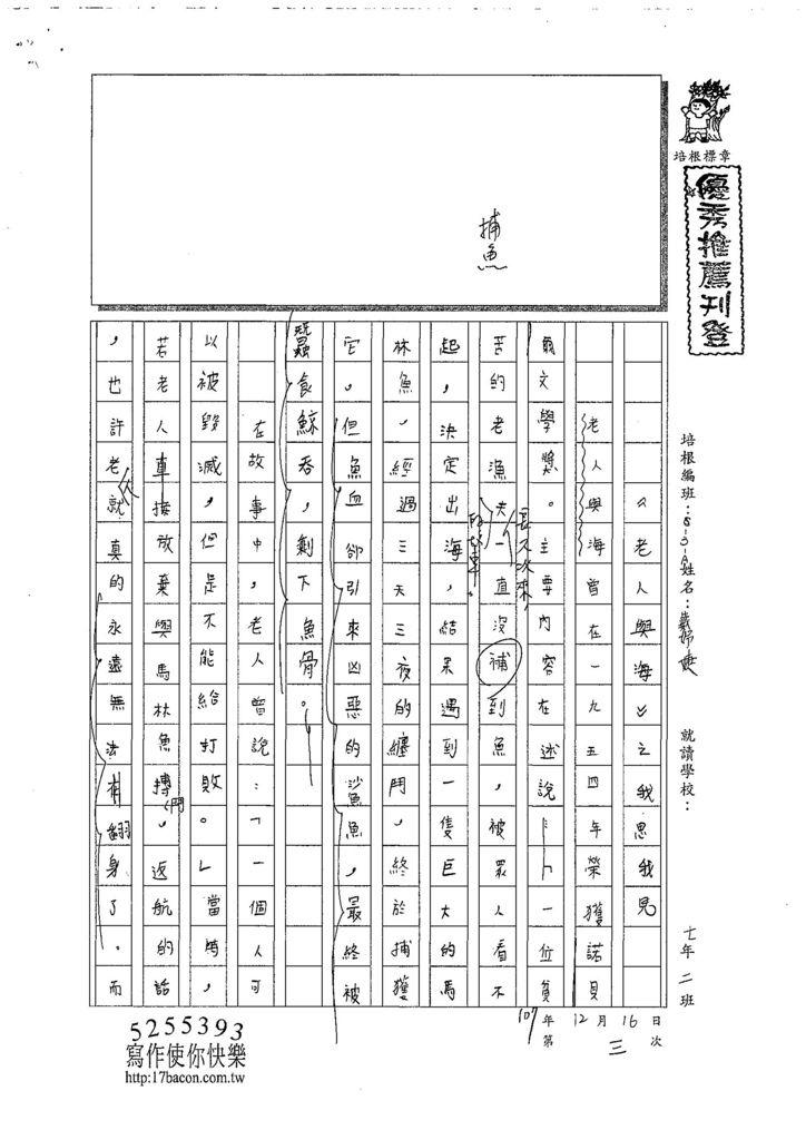 107WA303戴妤婕 (1).jpg