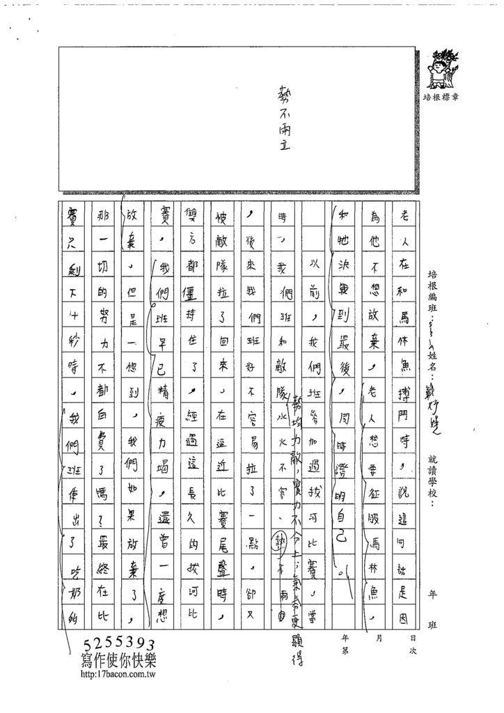 107WA303戴妤婕 (2).jpg