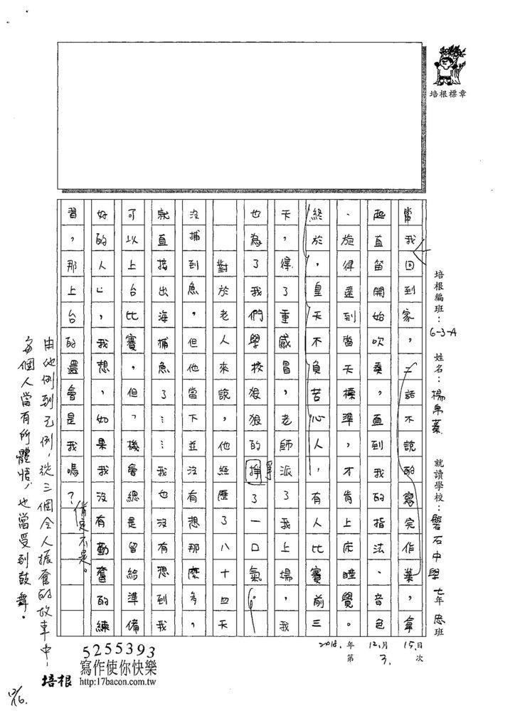 107WA303楊帛蓁 (3).jpg