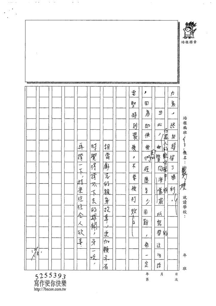107WA303戴妤婕 (3).jpg