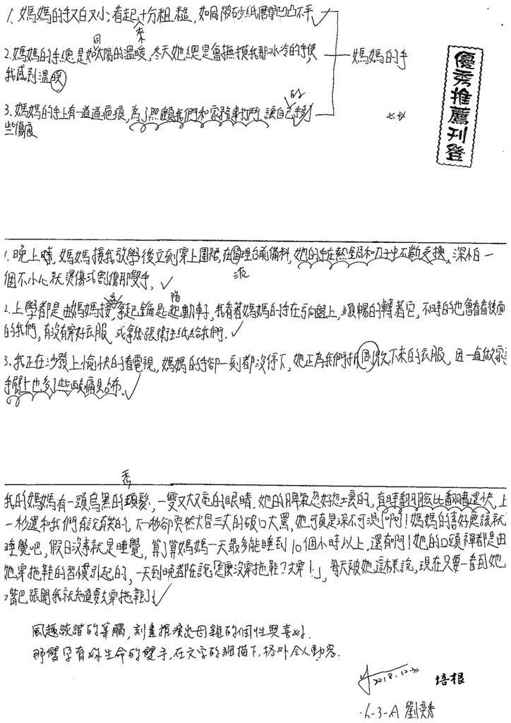107WA304劉奕秀.jpg