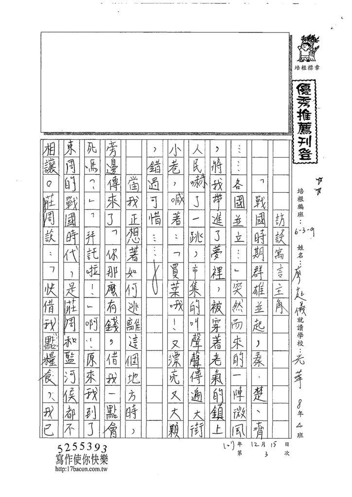107WG303廖庭儀 (1).jpg
