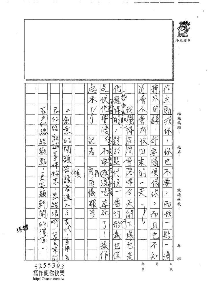 107WG303廖庭儀 (3).jpg