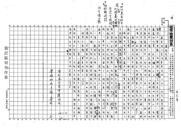 107WH211林言蓉.jpg