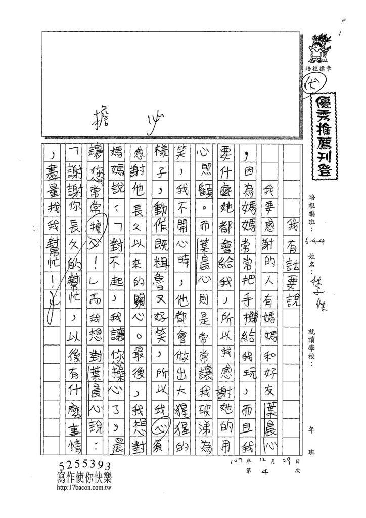 107W4304林子傑 (1).jpg