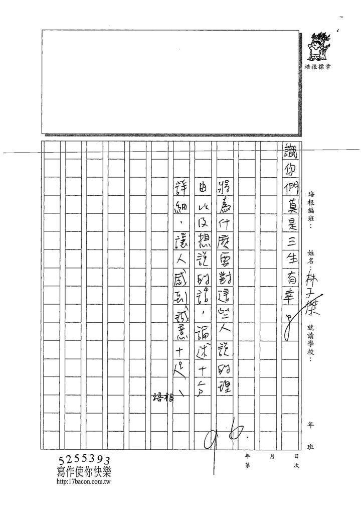 107W4304林子傑 (4).jpg
