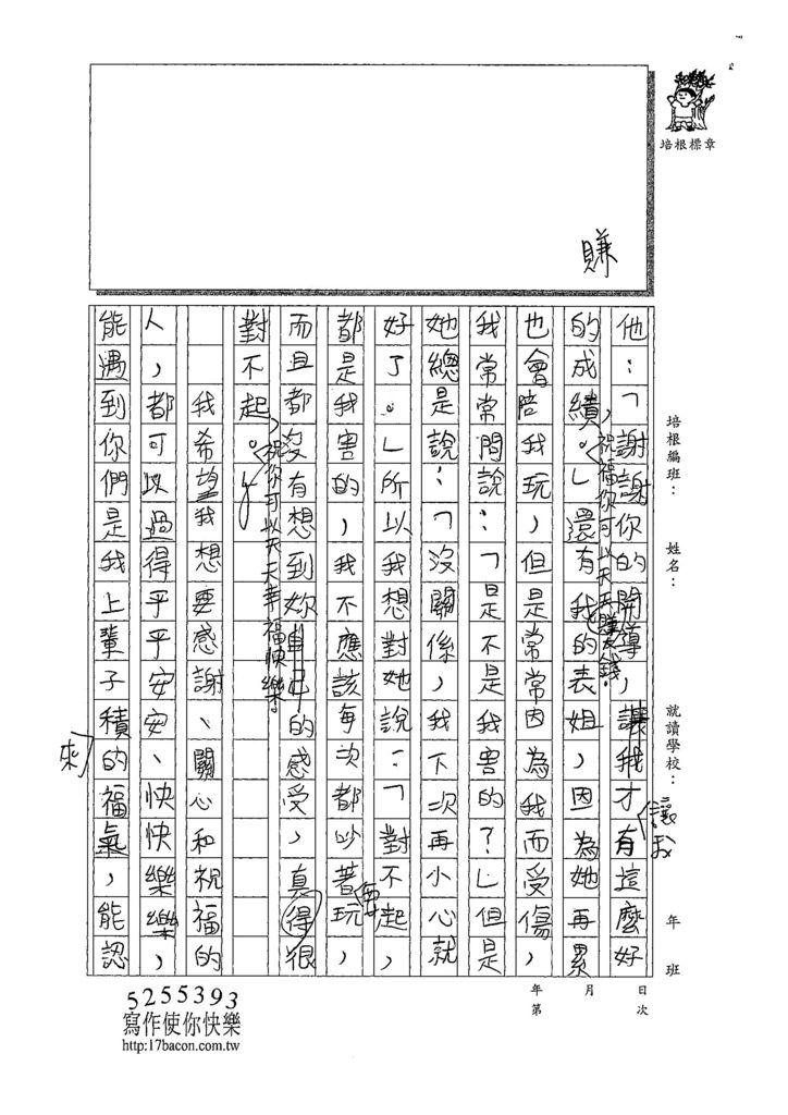 107W4304林子傑 (3).jpg