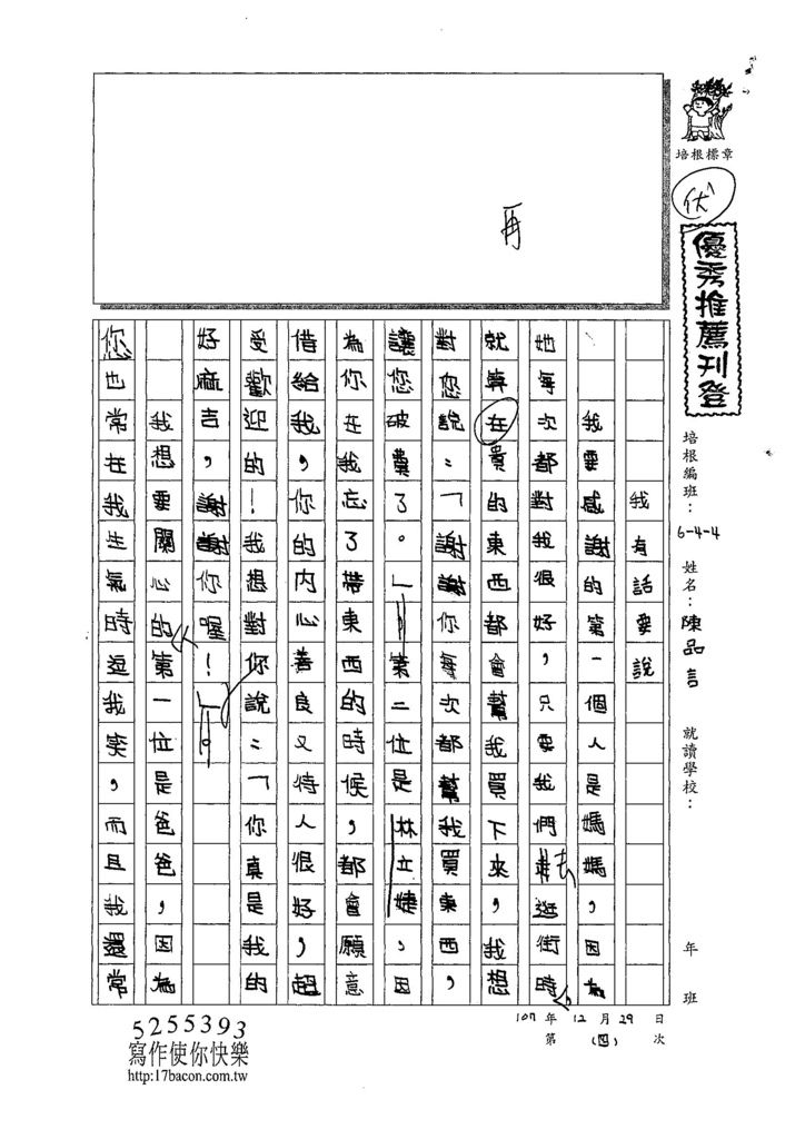 107W4304陳品言 (1).jpg