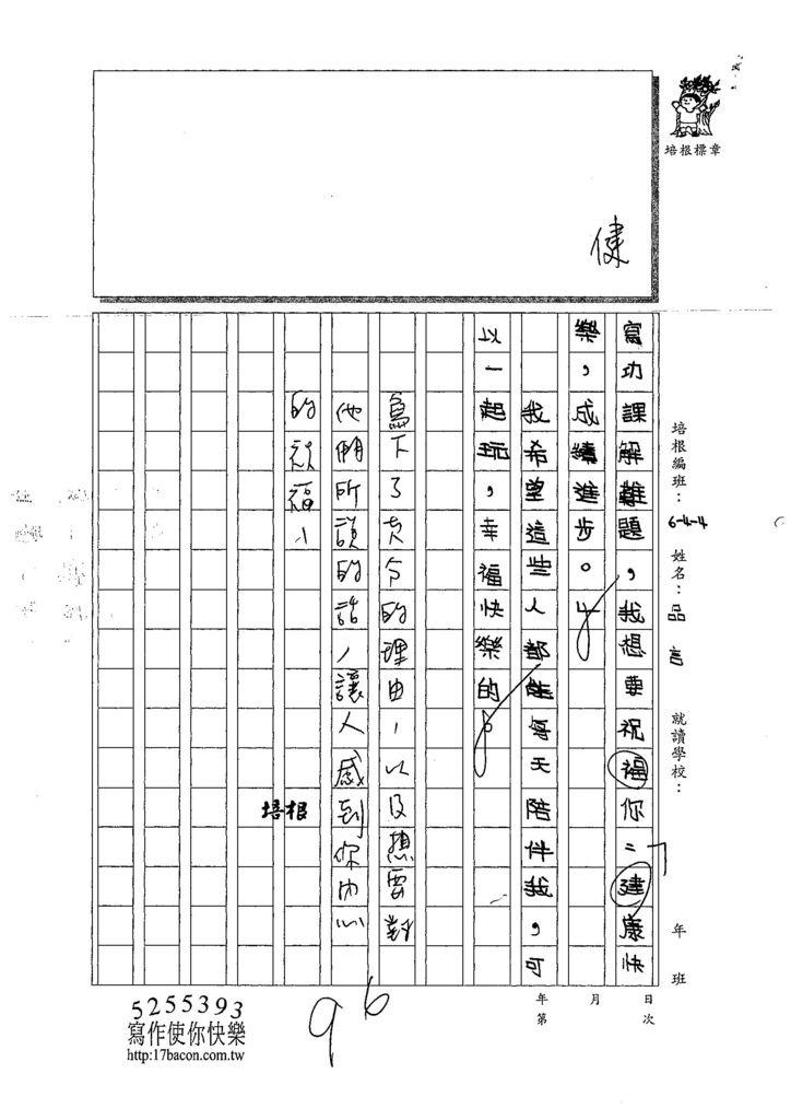 107W4304陳品言 (3).jpg