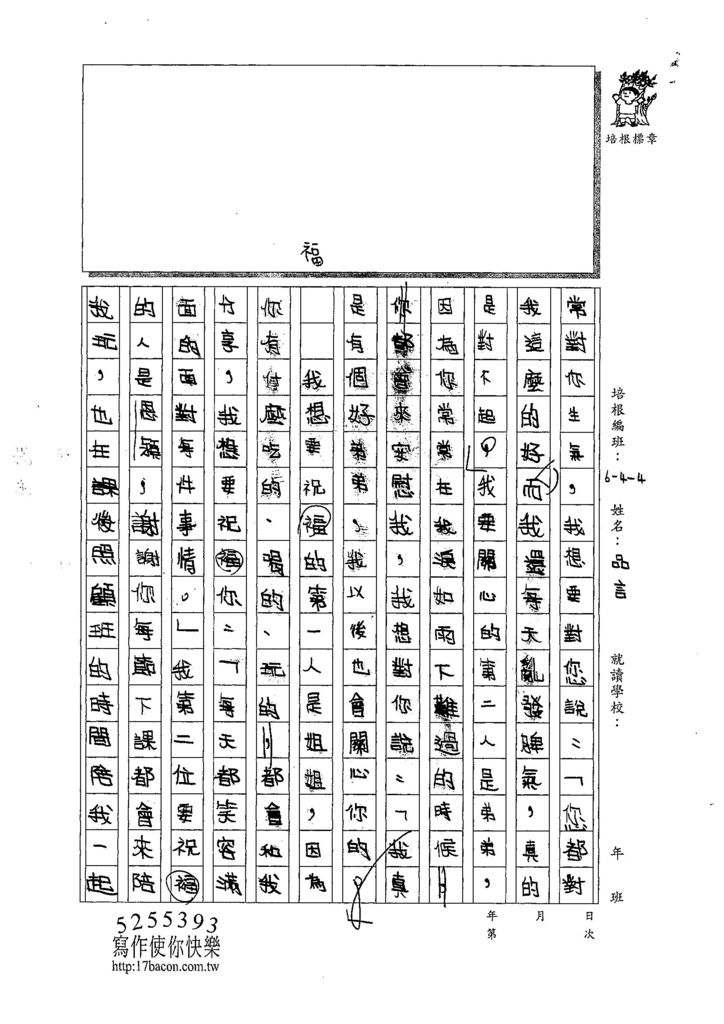 107W4304陳品言 (2).jpg