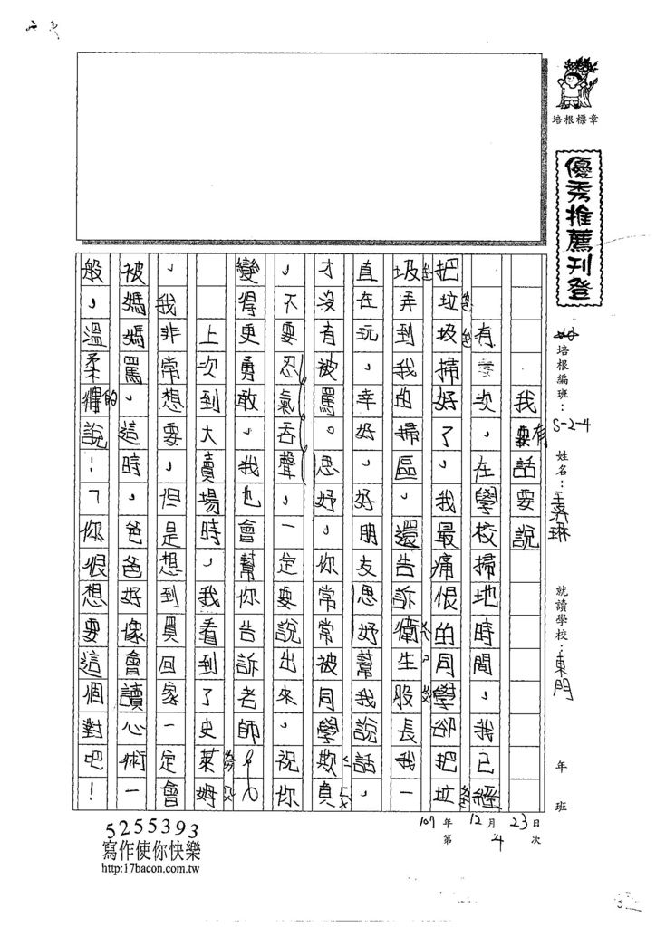 107W4304王洛琳 (1).jpg